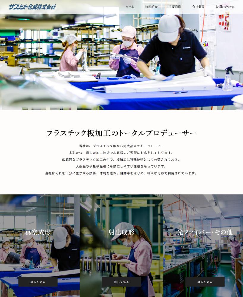 サンリット化成|コーポレートサイト:画像