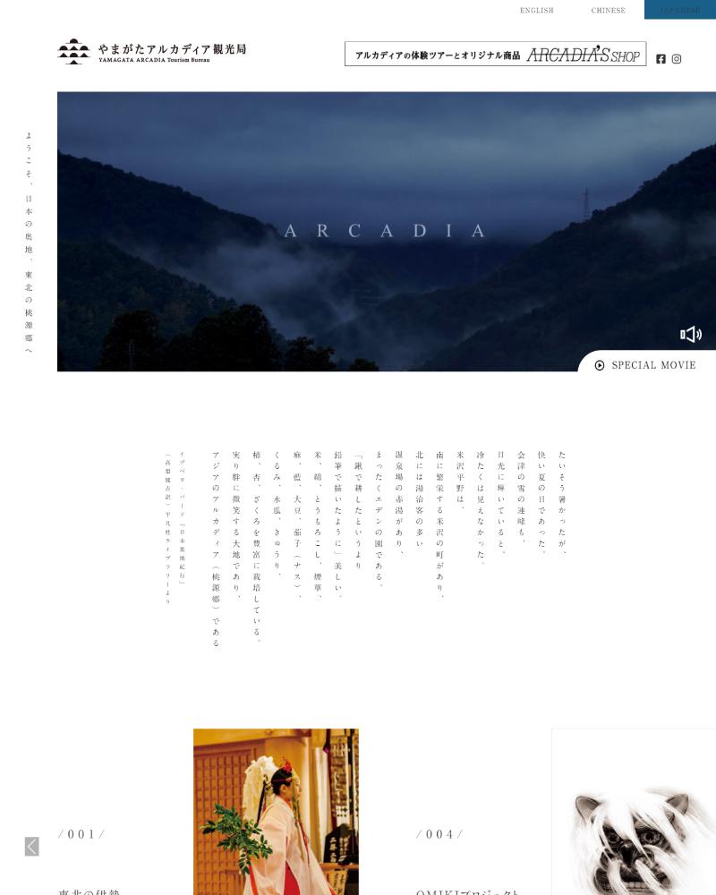 やまがたアルカディア観光局 オフィシャルサイト:画像