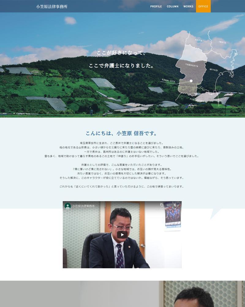 小笠原法律事務所|オフィシャルサイト:画像