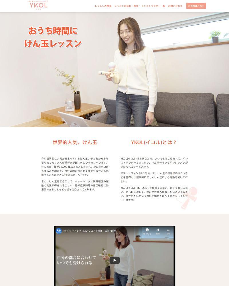 有限会社山形工房 けん玉オンラインレッスンYKOL オフィシャルサイト:画像