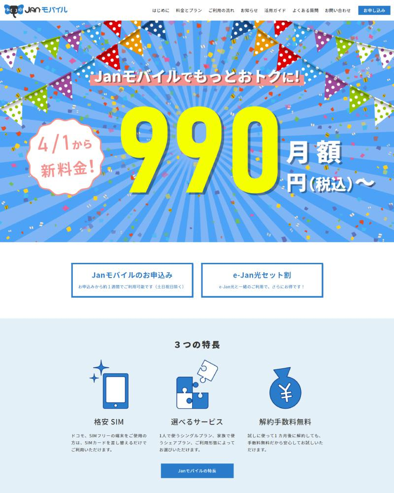 Janモバイル オフィシャルサイト:画像