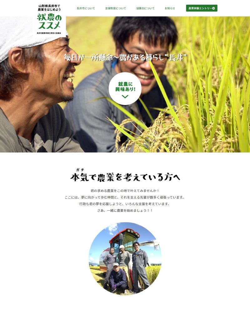 就農のススメ|オフィシャルサイト:画像