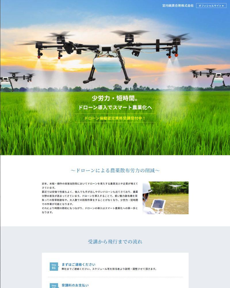 宮内硫黄合剤株式会社 ドローン教習|ランディングページ:画像