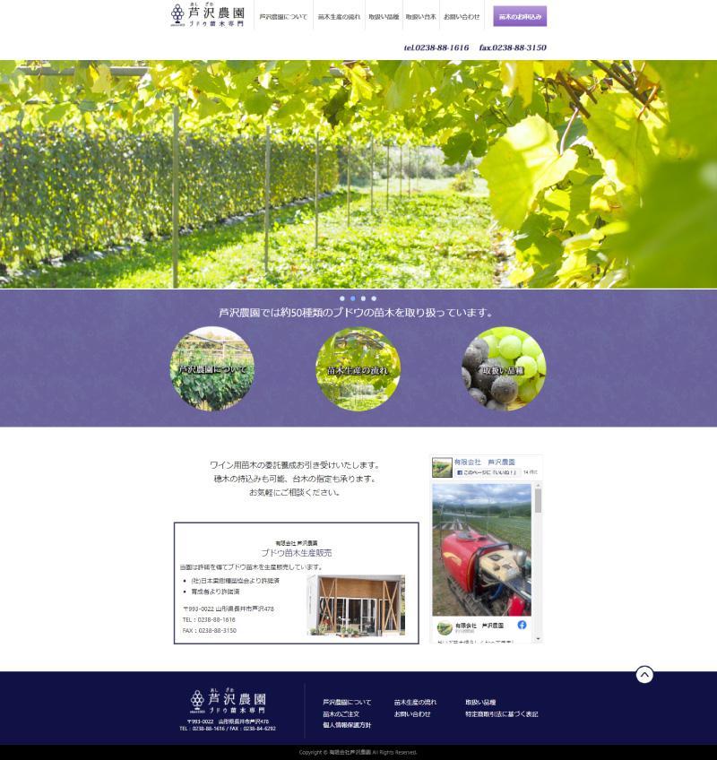 芦沢農園|オフィシャルサイト:画像