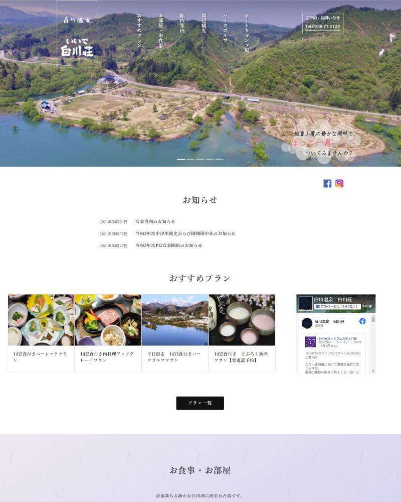 白川荘 オフィシャルサイト:画像