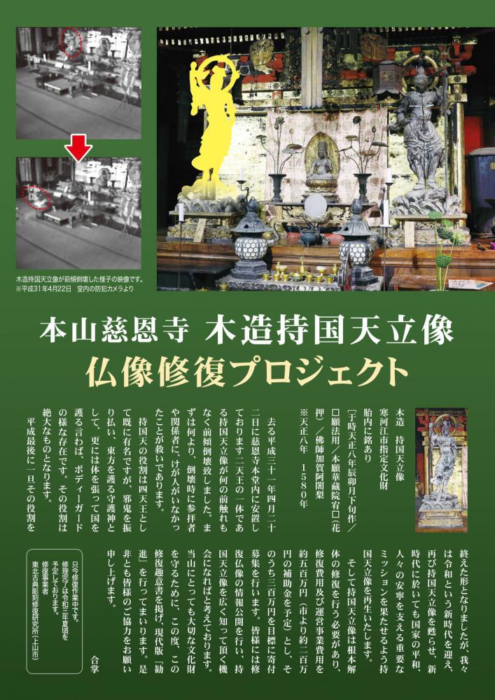 木造持国天立像 仏像修復プロジェクト ご協力のお願い