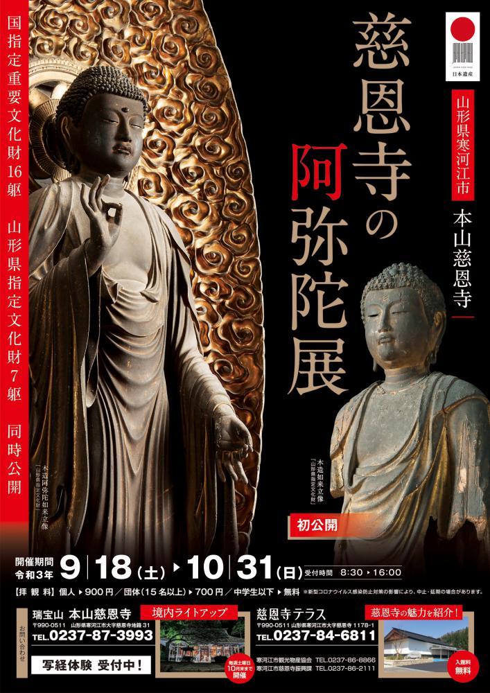 秋の特別展『慈恩寺の阿弥陀展』開催:画像