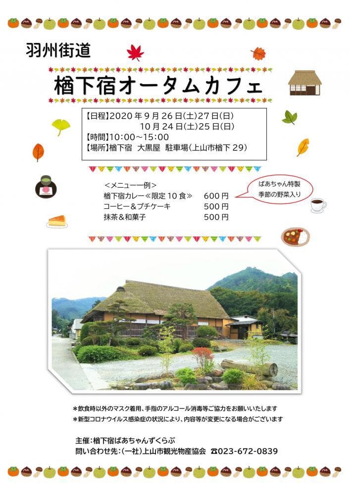 ★☆ミ 楢下宿 オータムカフェ