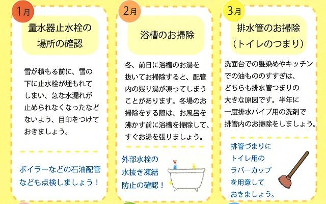 1月・2月・3月住まいの季節のお手入れカレンダー:画像