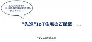 """YKK AP様からのご提案 """"先進""""IoT住宅 Ver.1.01:画像"""