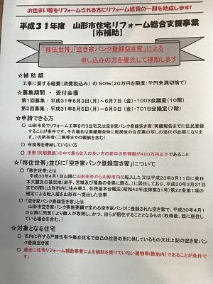 リフォーム補助申請受付開始!!:画像