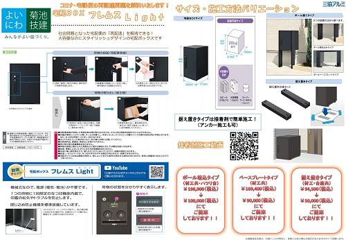 〜宅配ボックス〜:画像