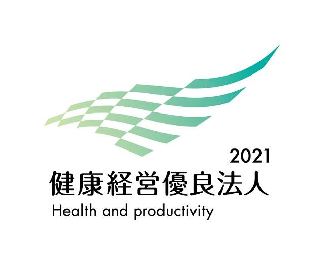 「健康経営優良法人2021」認定法人に認定されました!:画像