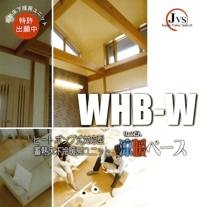 標準仕様/オプション/蓄熱床下暖房:画像
