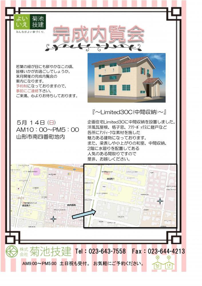 5/14(日) 完成内覧会のお知らせ『〜Limited30+中間収納〜』:画像