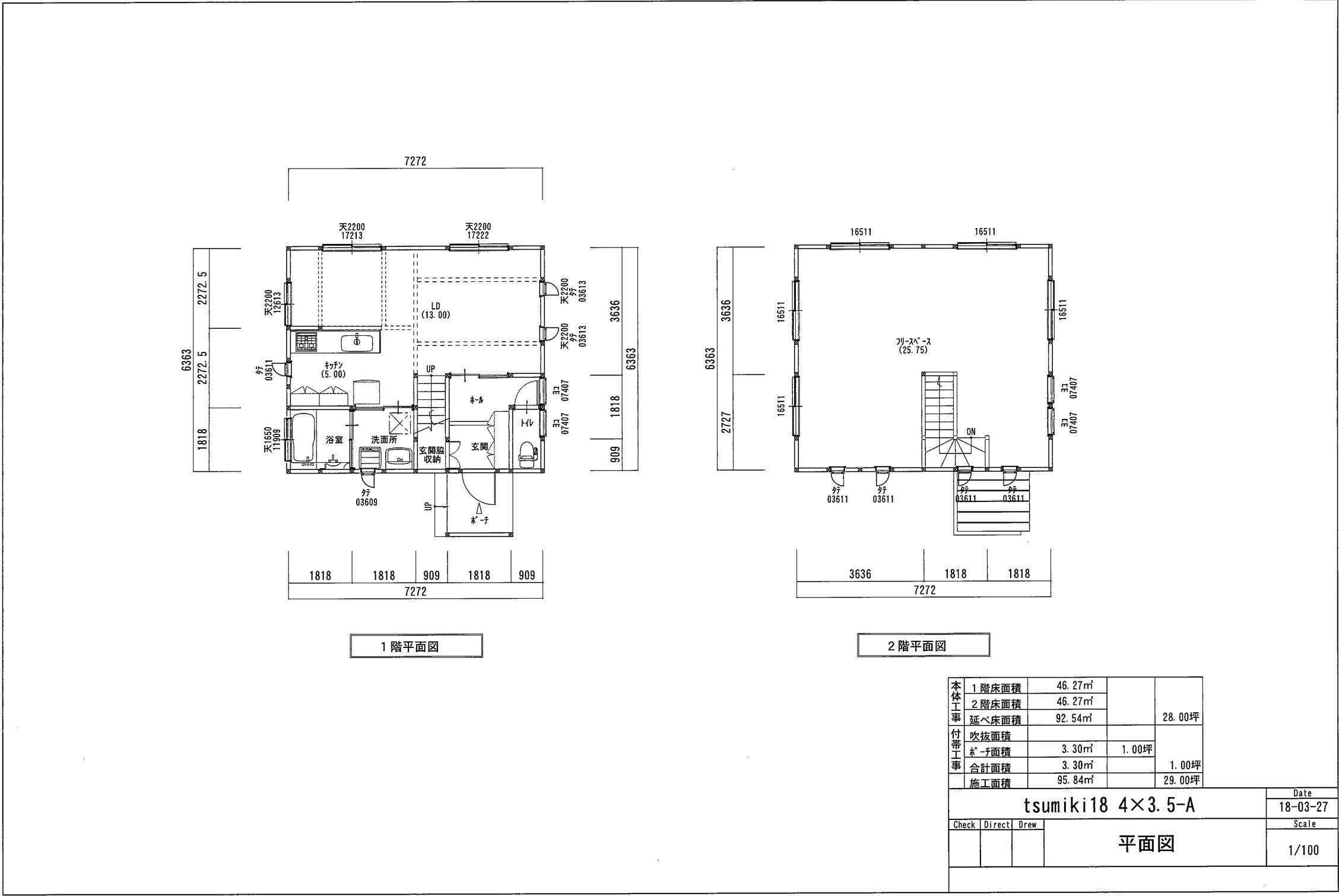 tsumiki 29坪 (4×3.5-A):画像