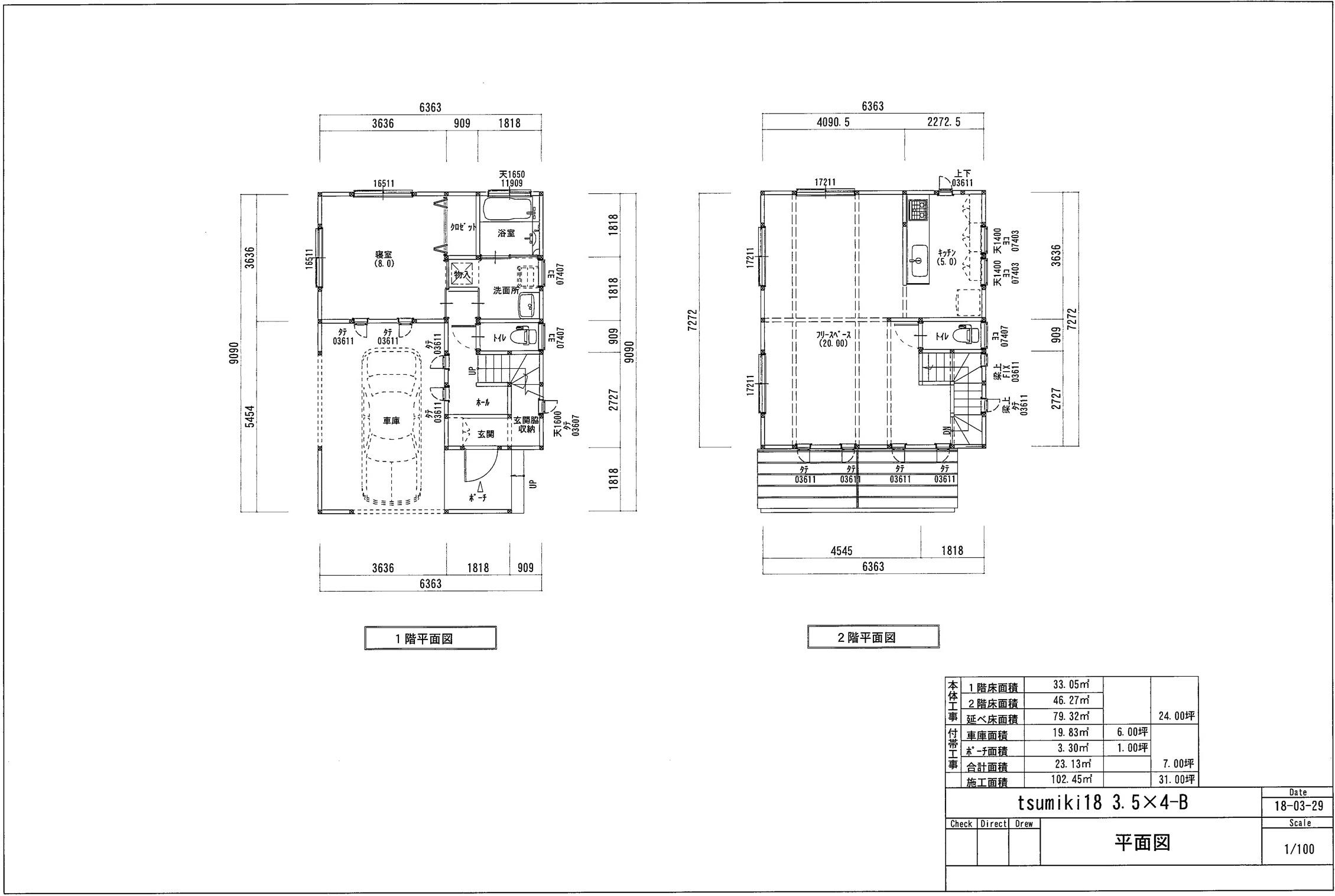 tsumiki 31坪 (3.5×4-B):画像