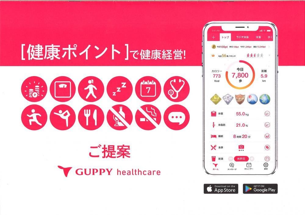 「健康ポイント」で健康経営!:画像