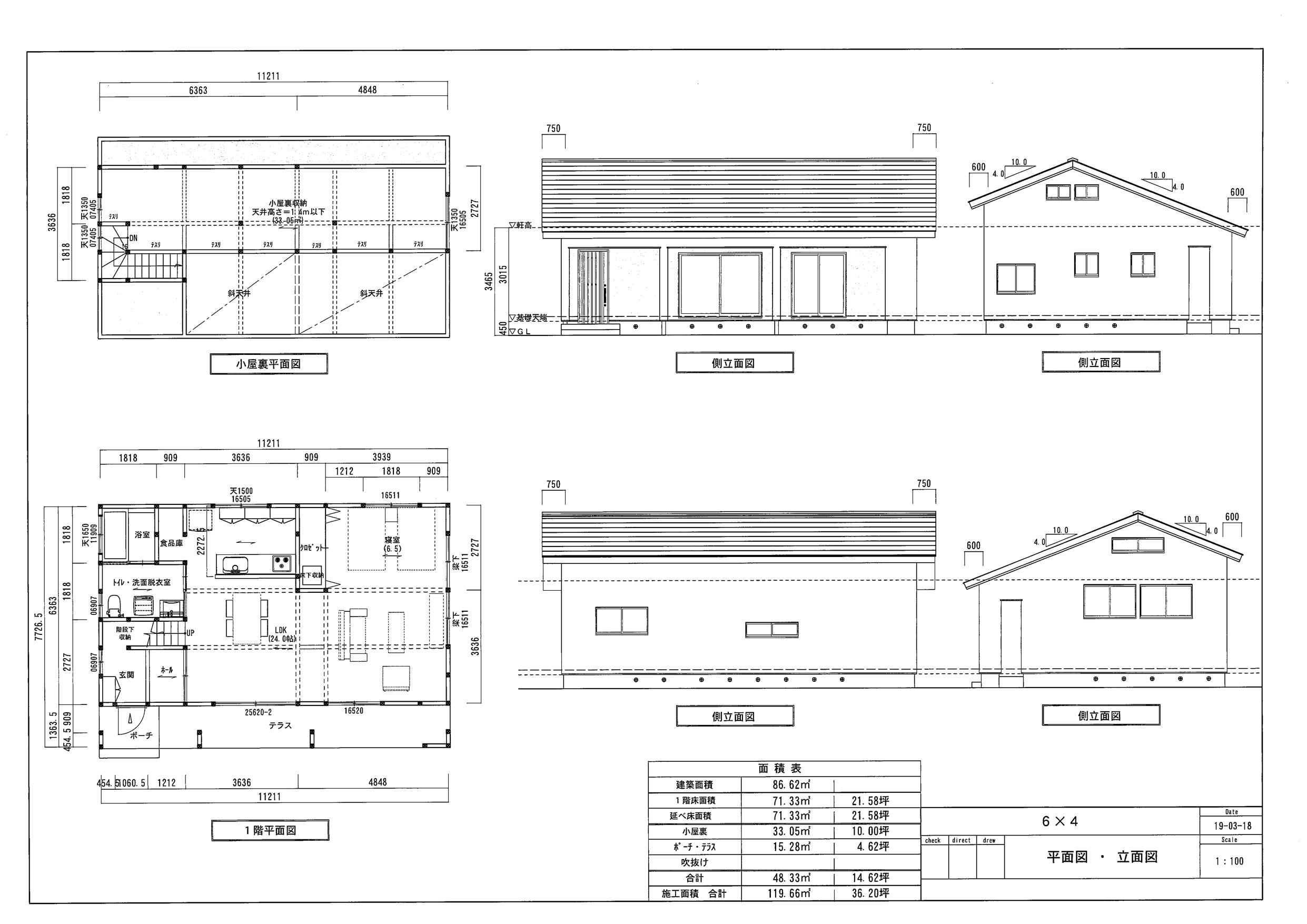 木のひらや 21.58坪(6×4)/1,850万円+税:画像