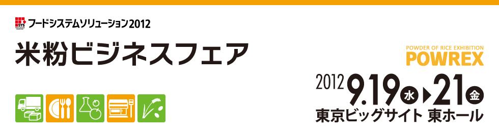●延長6/29まで●米粉ビジネスフェア県ブース出展企画:画像