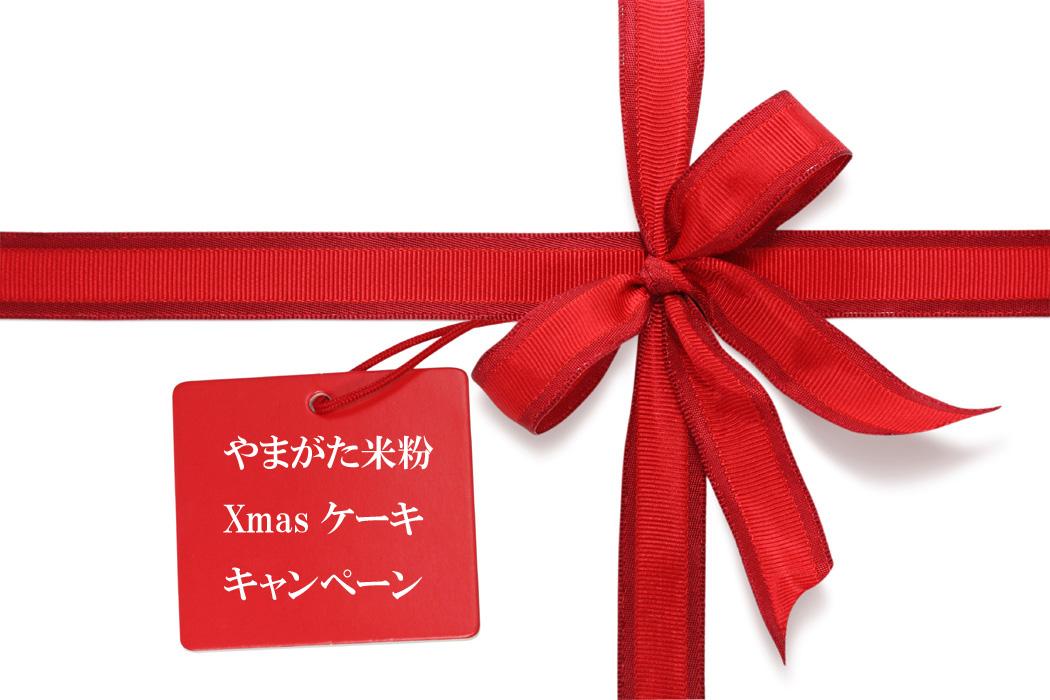 ★参加店募集中★やまがた米粉Xmasケーキキャンペーン(11/9まで延長します):画像