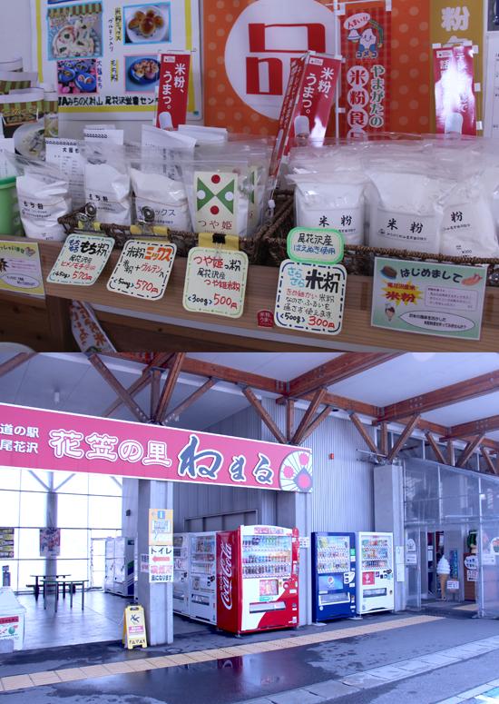 道の駅尾花沢 産直出荷生産部:画像