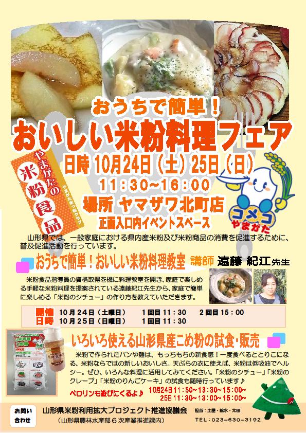 『おうちで簡単!おいしい米粉料理フェア』開催のご案内:画像