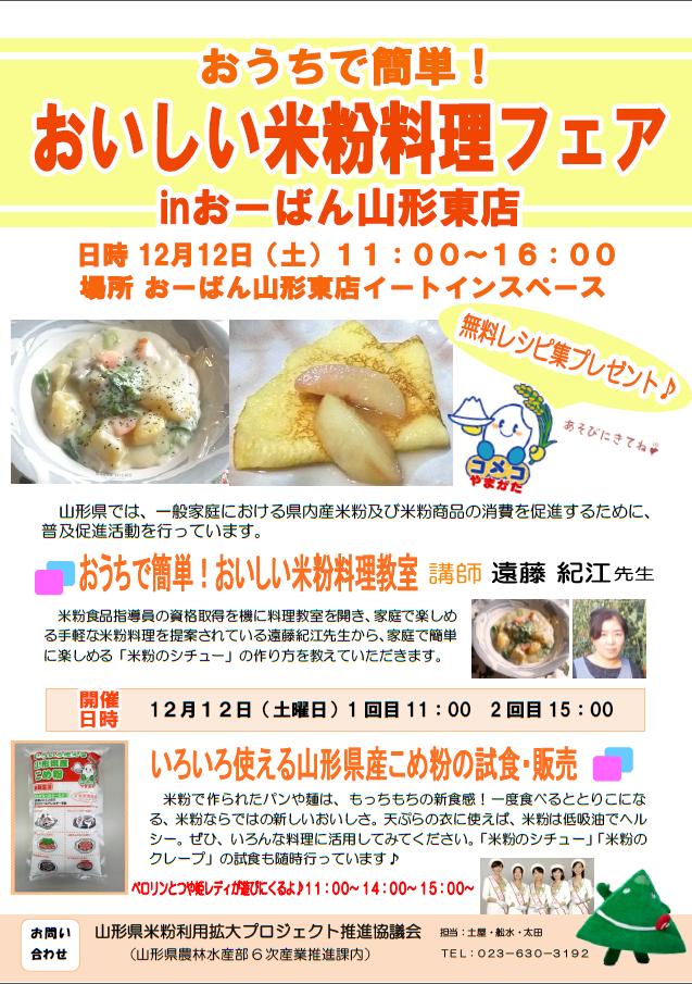 『おうちで簡単!おいしい米粉料理フェアinおーばん山形東店』開催のご案内:画像