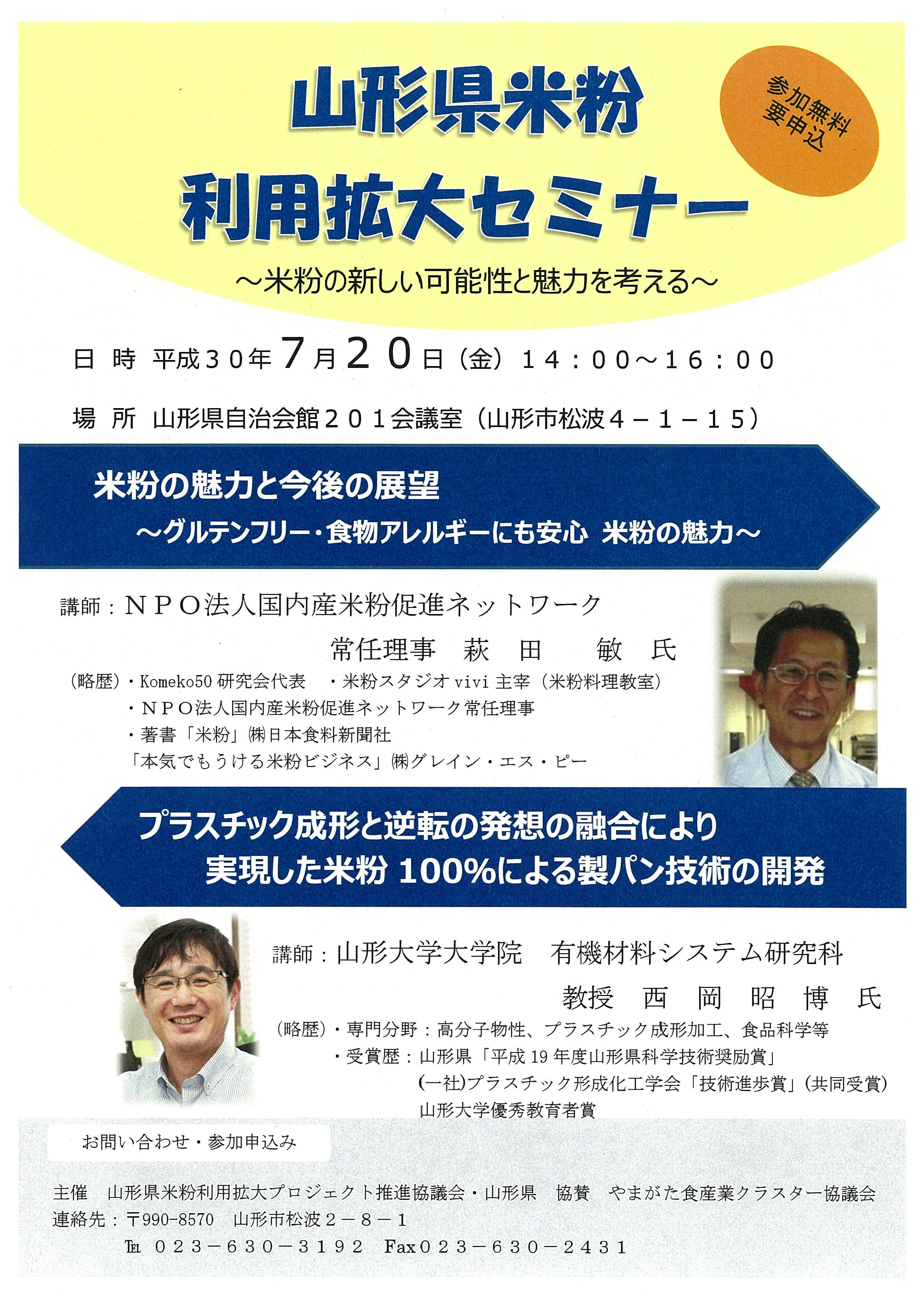 山形県米粉利用拡大セミナー〜米粉の新しい可能性と魅力を考える〜 の開催について(御案内):画像