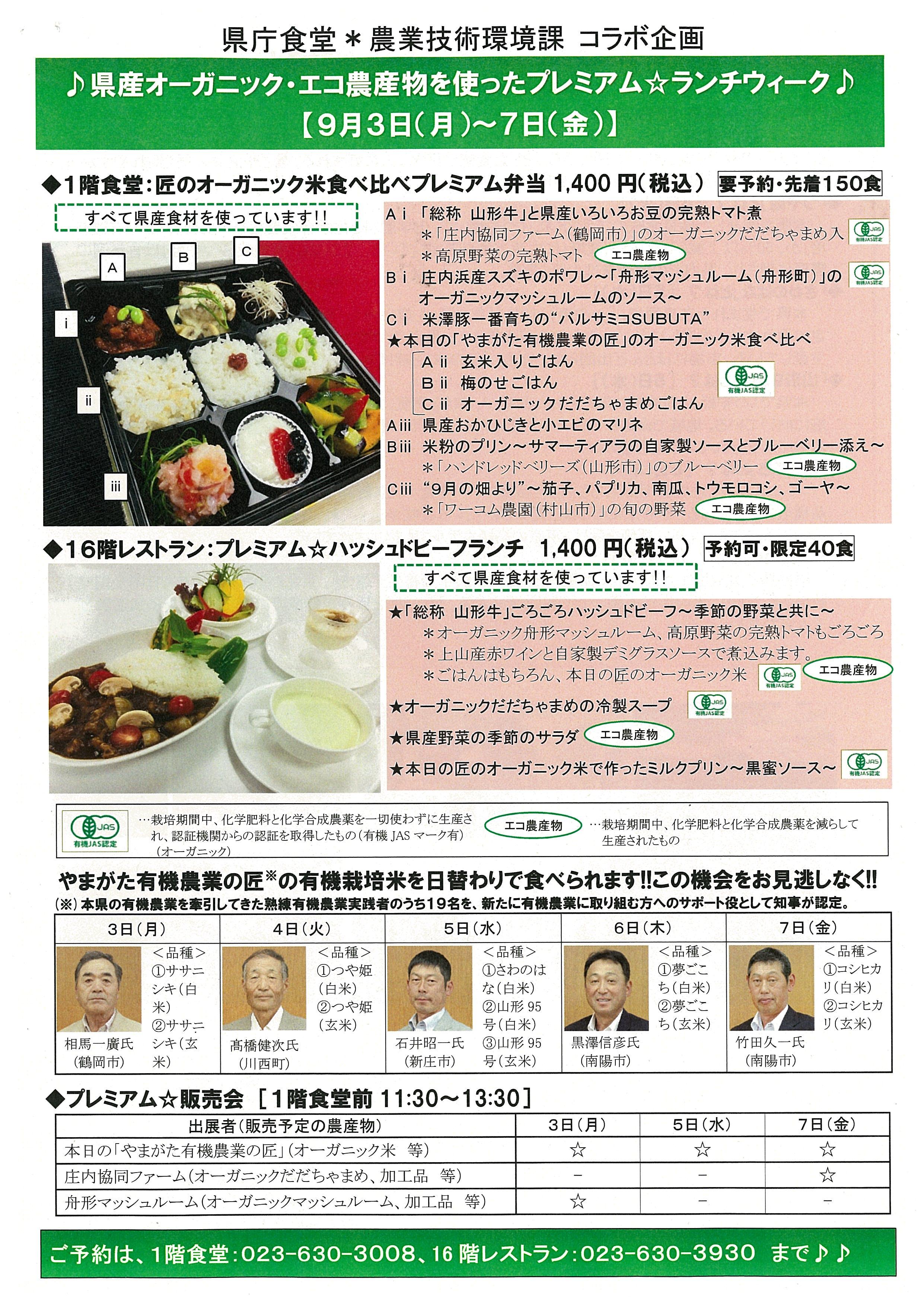 県産オーガニック・エコ農産物を使ったプレミアム☆ランチのお知らせ 〜米粉プリンが味わえます!〜:画像