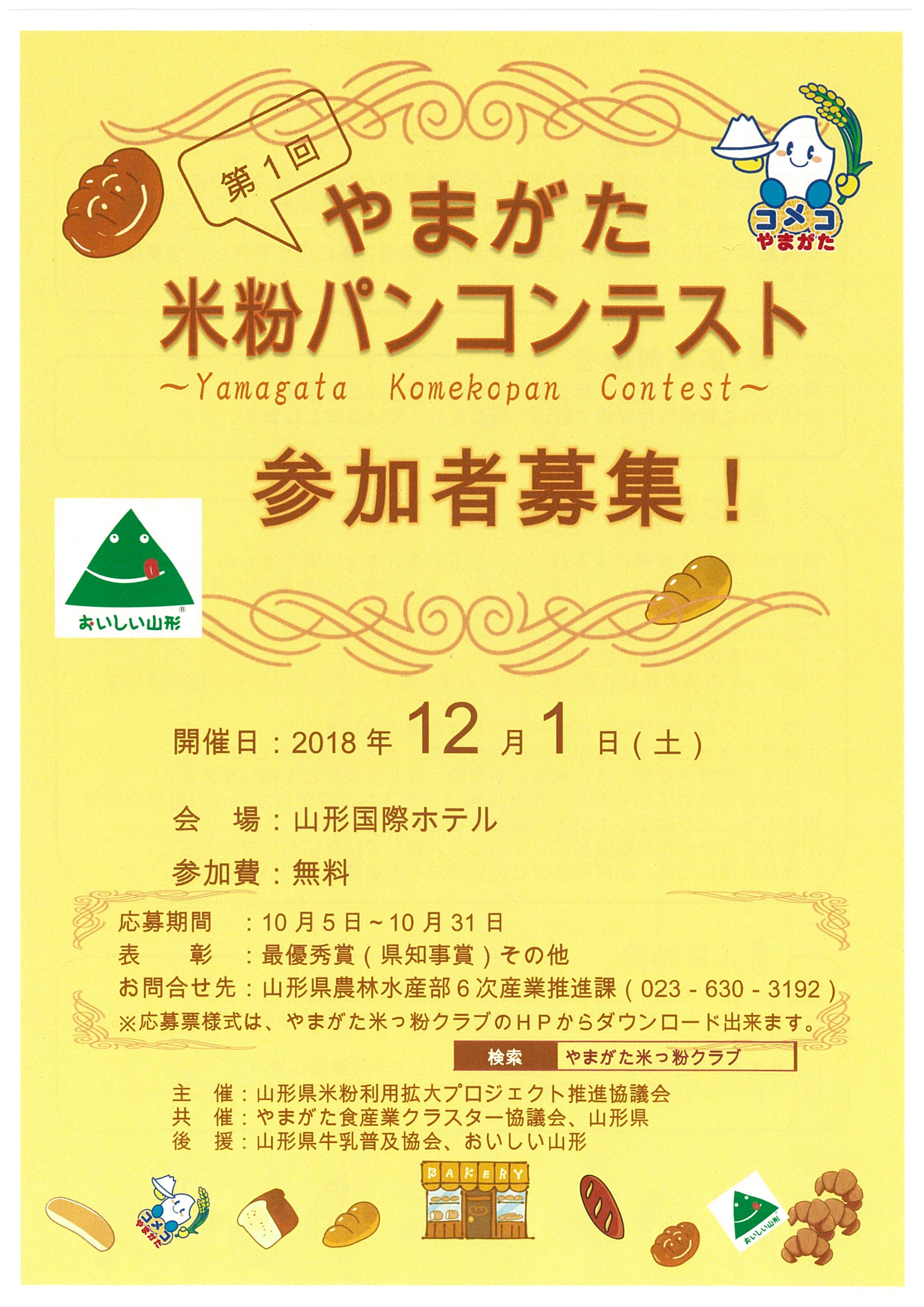 「第1回やまがた米粉パンコンテスト」の開催について【参加者募集中】:画像