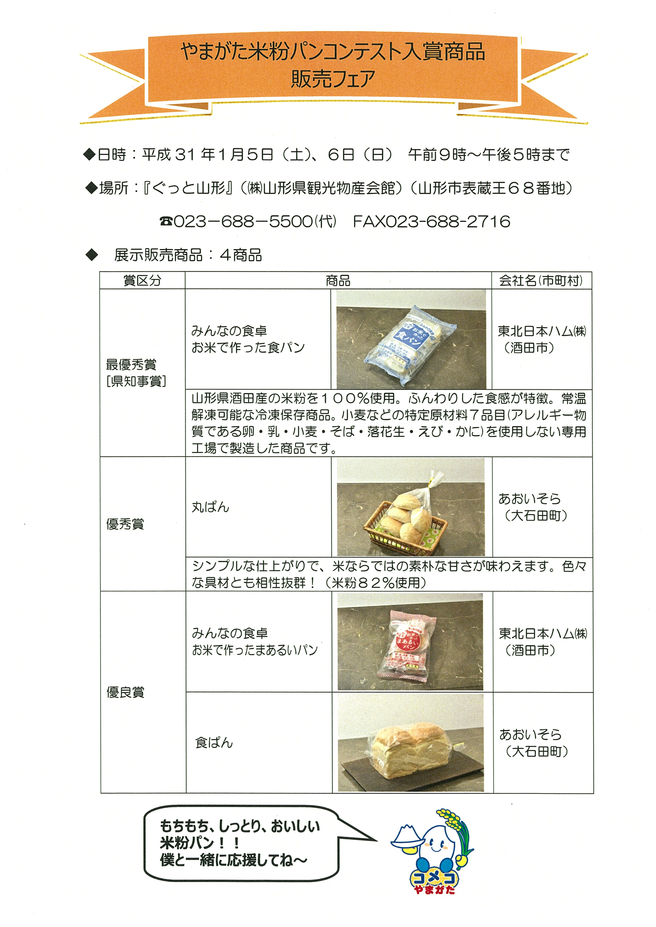 やまがた米粉パンコンテスト入賞商品の販売フェアの開催のお知らせ:画像