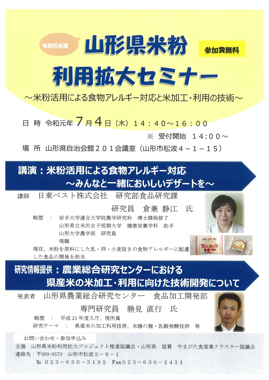 山形県米粉利用拡大セミナーの開催について(御案内):画像