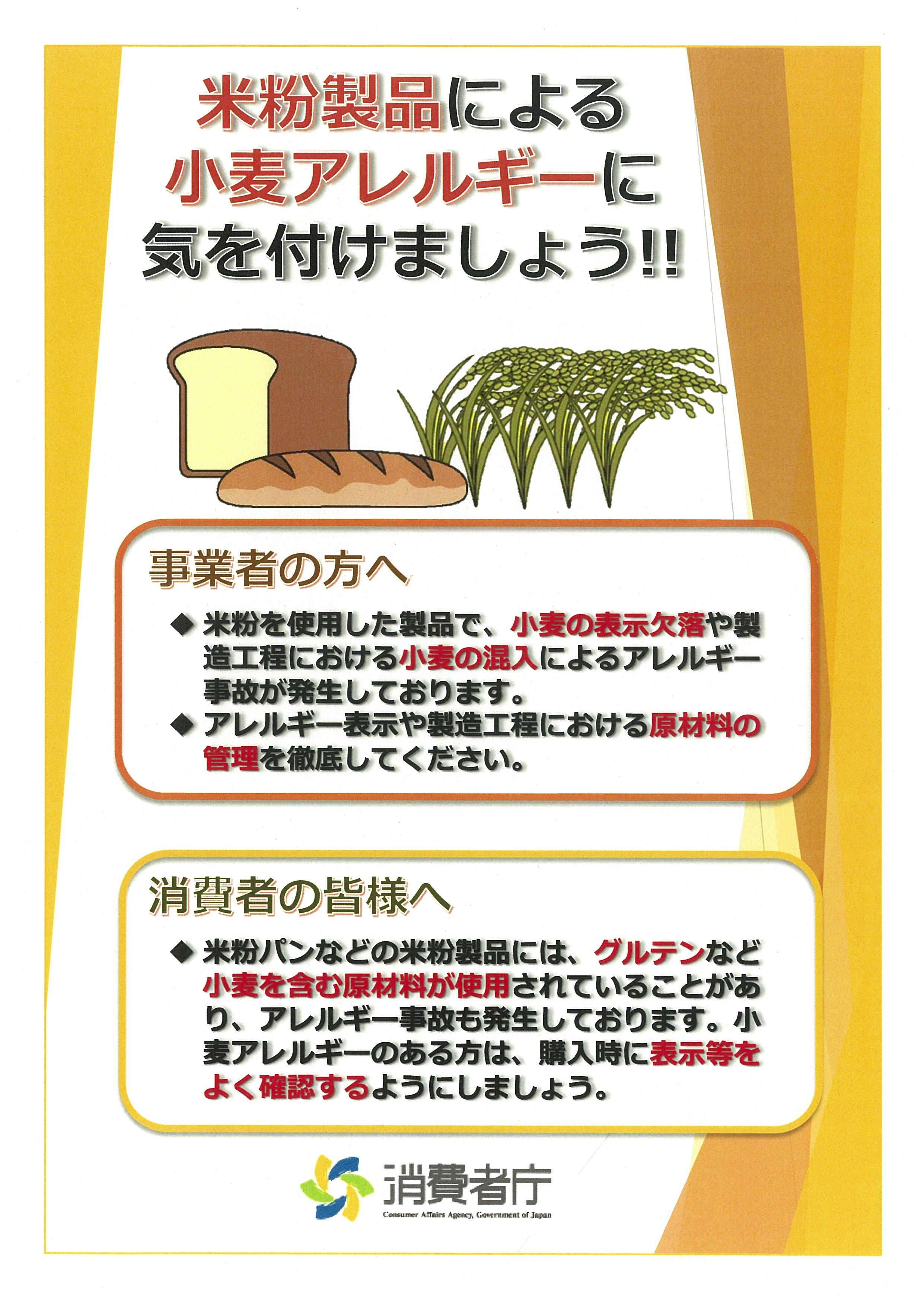 米粉製品による小麦アレルギーに気を付けましょう!(注意喚起):画像