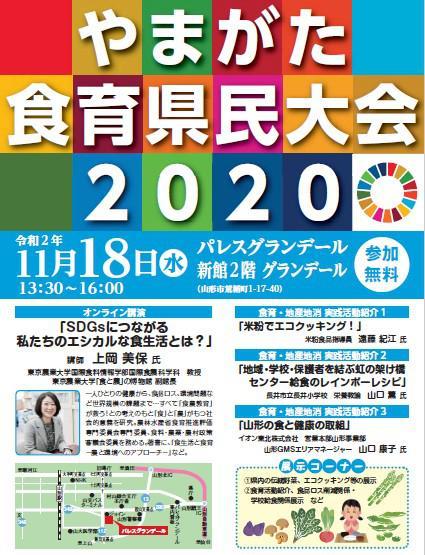 <参加費無料・11/6申込締切>やまがた食育県民大会が開催されます:画像