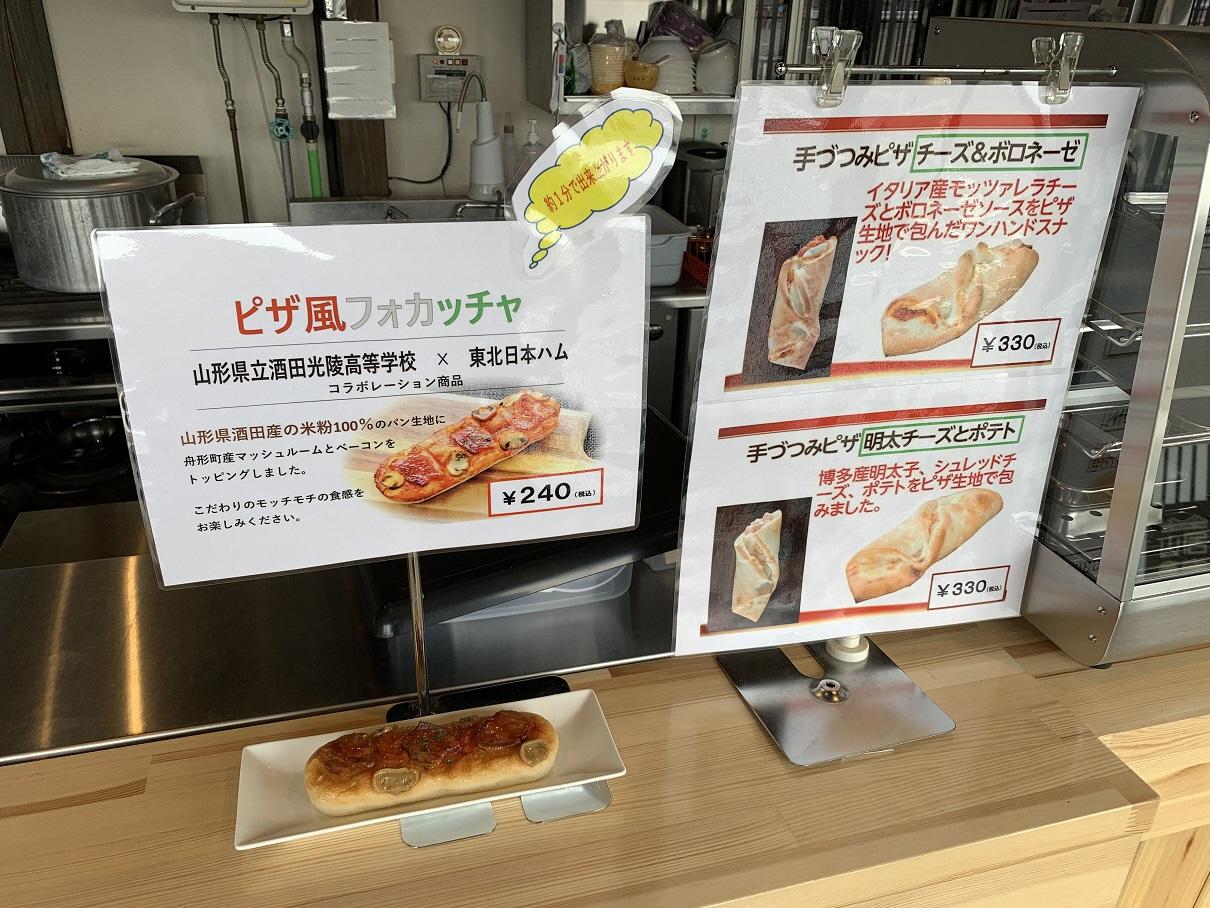 酒田光陵高校と東北日本ハム�のコラボ商品(酒田産米粉使用)が発売中です!:画像