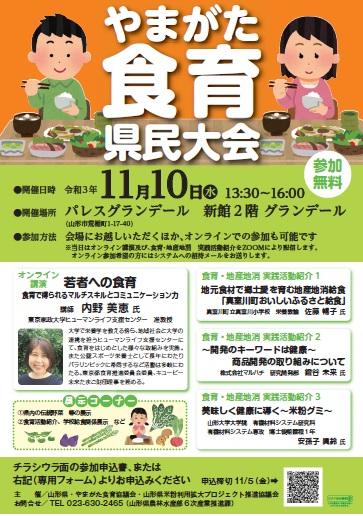 <参加費無料・11/5申込締切>やまがた食育県民大会が開催されます:画像