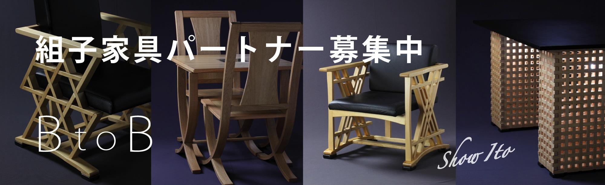 組子家具パートナー募集中です!:画像
