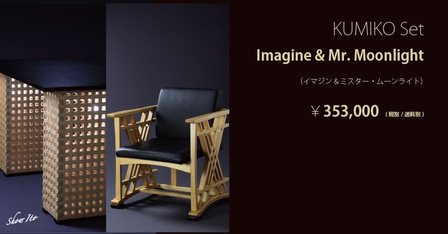 KUMIKO Set|Imagine&Mr. Moonlight(イマジン&ミスター・ムーンライト):画像