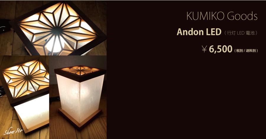 KUMIKO Goods Andon LED(行灯LED):画像