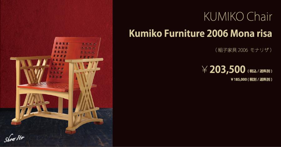 KUMIKO Chair Mona risa(モナリザ):画像