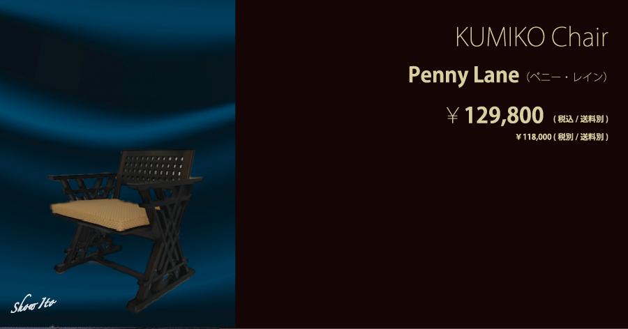 KUMIKO Chair Penny Lane(ペニー・レイン):画像