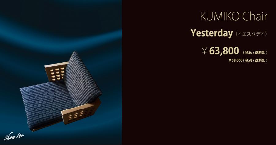 KUMIKO Chair Yesterday(イエスタデイ):画像
