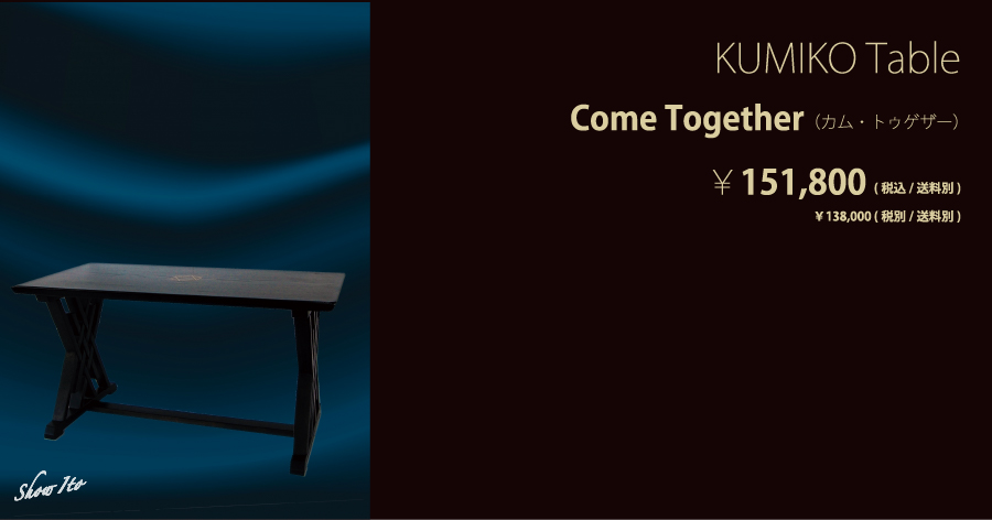 KUMIKO Table|Come Together(カム・トゥゲザー):画像