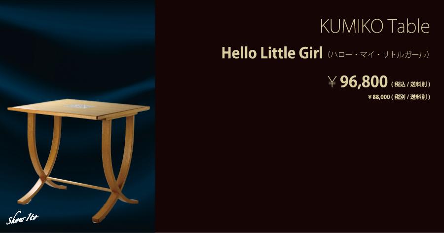 KUMIKO Table|Hello Little Girl(ハロー・リトルガール):画像