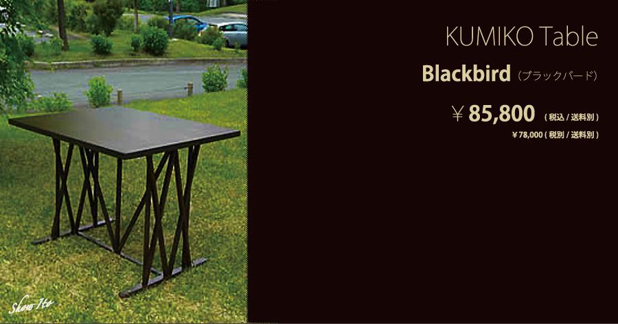 KUMIKO Table|Blackbird(ブラックバード):画像