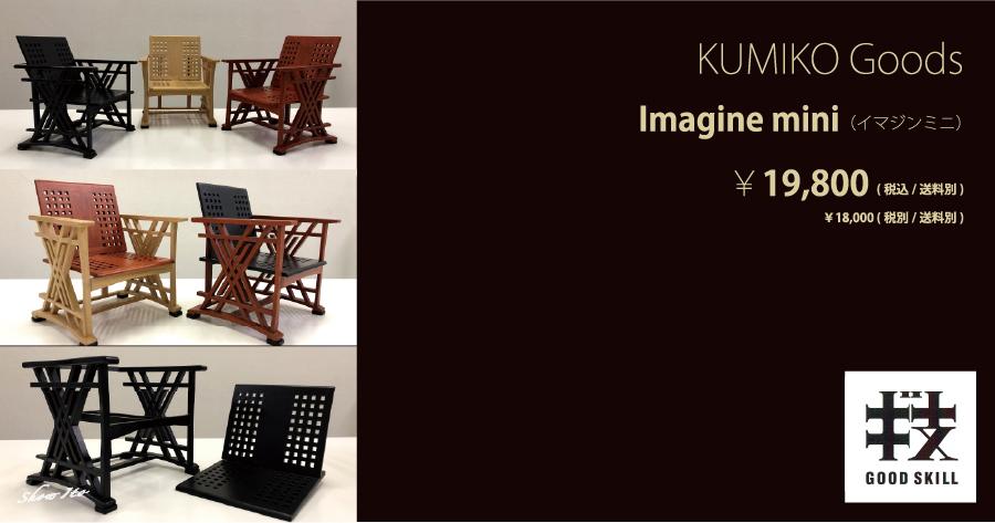 KUMIKO Goods|Imagine mini(イマジン・ミニ):画像