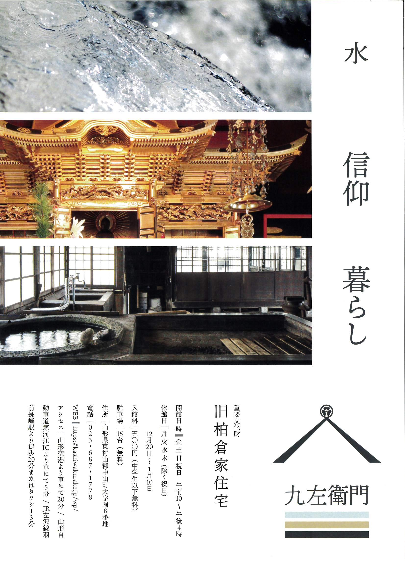 【中山町】重要文化財 旧柏倉家住宅 一般公開