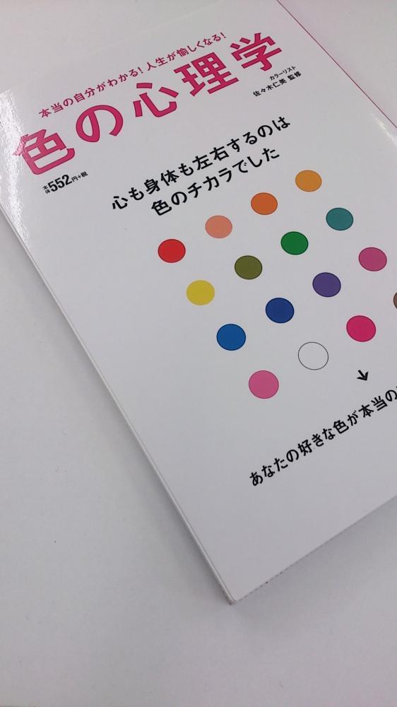 色のはなし♪:画像