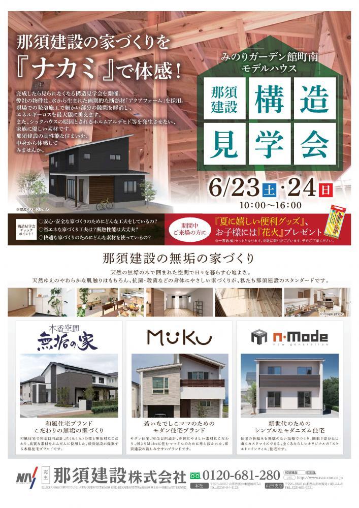 長井市にて構造見学会・宅地販売会 開催致します!